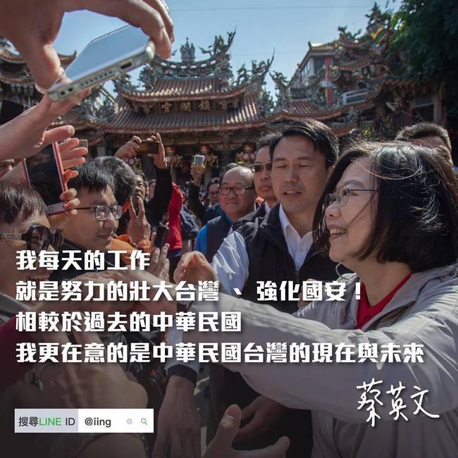 韓國瑜指點兩岸關係 蔡英文諷:以為多了幾位陸委會主委   華視新聞