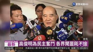 長老教會牧師高俊明辭世 享耆壽90歲