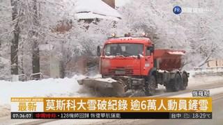 1晚積雪11cm 莫斯科大雪破140年紀錄