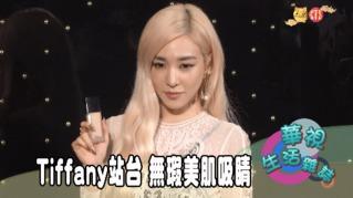 Tiffany站台 無瑕美肌吸睛