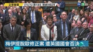 梅伊提脫歐修正案 遭英國國會否決