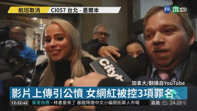 陽台扔椅子引公憤 加國女5萬元交保   華視新聞