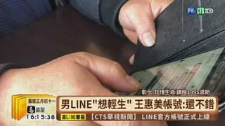"""【台語新聞】男LINE""""想輕生"""" 王惠美帳號:還不錯"""