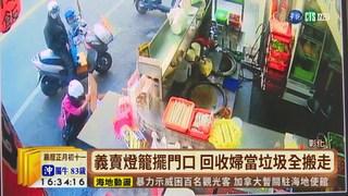 【台語新聞】愛心變廢紙! 義賣燈籠誤遭回收全攪碎