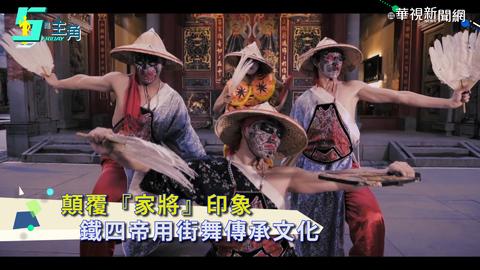 【5是主角】顛覆「家將」印象 鐵四帝用街舞傳承文化