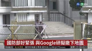 Google3D城市地圖 飛彈基地全看光