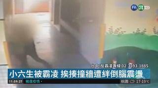 小六轉學生被霸凌 頭撞地腦震盪住院