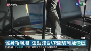 健身新風潮! 運動結合VR體驗飆速快感