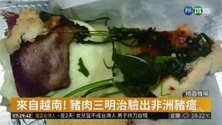來自越南! 豬肉三明治驗出非洲豬瘟