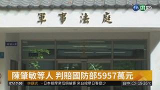 江國慶案 陳肇敏等判賠5957萬確定