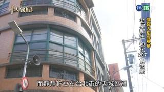 【華視新聞雜誌】凝聚大稻埕風華 老屋新生 迪化207博物館