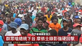 616億被A走 海地爆發反政府示威