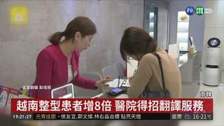 越南瘋整型 赴南韓修臉民眾超越中國
