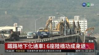 高雄鐵路地下化 市府半年要拆6座橋