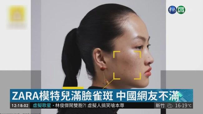 中國模特兒露出雀斑 ZARA遭批辱華 | 華視新聞