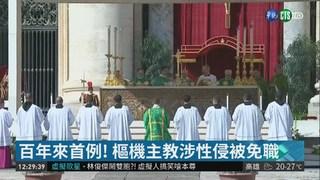 美國華府大主教涉性侵 遭教宗免職