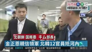 籌備川金二會 北韓官員先赴越南