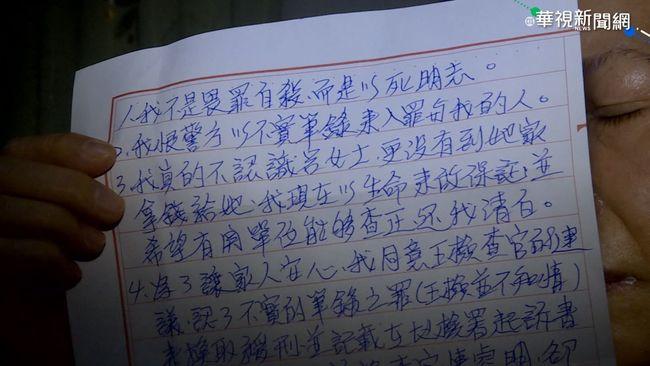 廖天隆遺書曝光 稱「這句話要了我的命」   華視新聞