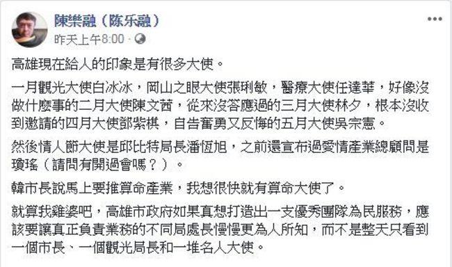 韓國瑜主政兩個月 音樂人陳樂融:高雄只看到名人大使 | 華視新聞