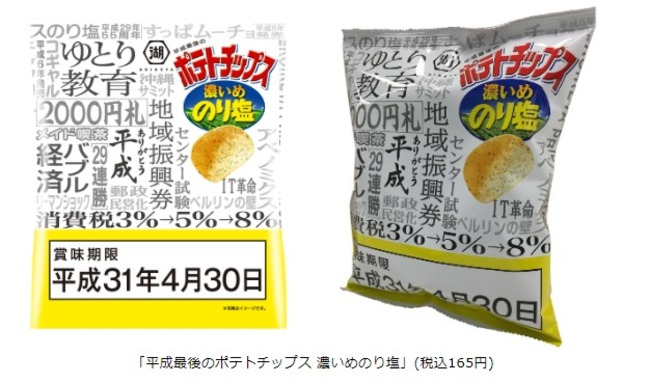 拚退位商機! 日本業者推「平成最後的洋芋片」 | 華視新聞