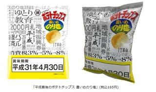 拚退位商機! 日本業者推「平成最後的洋芋片」