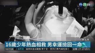 男慢跑突昏倒 16歲專科生CPR搶命