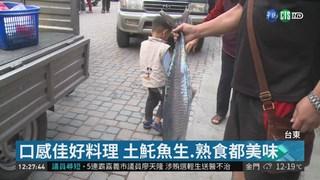 暖冬土魠魚大豐收 價格看漲漁民樂!