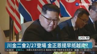 金正恩親信赴越南 參訪三星手機工廠