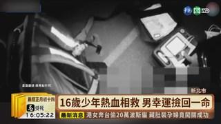 【台語新聞】男慢跑突昏倒 16歲專科生CPR搶命