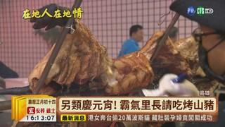 【台語新聞】另類慶元宵 霸氣里長請吃百斤烤山豬