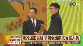 【台語新聞】陳其邁回高雄 表揚傑出觀光從業人員
