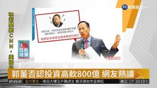 郭董否認投資高軟800億 網友熱議