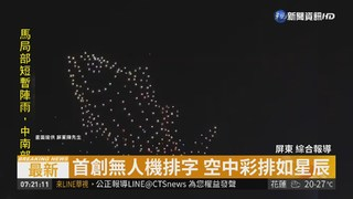 台灣燈會彩排 主燈光影秀驚艷全場