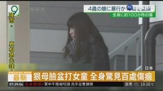 臉盆毆打4歲女兒 日狠母被逮捕