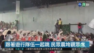 阿根廷嘉年華嗨過頭 觀眾席垮30傷