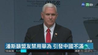 反擊美國圍堵華為 中國怒批雙重標準
