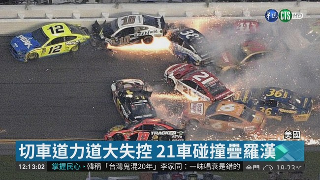 NASCAR大賽驚魂 21車連環追撞冒火   華視新聞