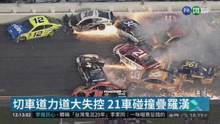 NASCAR大賽驚魂 21車連環追撞冒火