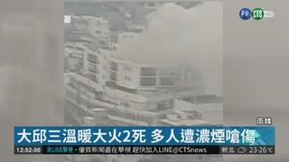 南韓大邱三溫暖大火 釀2死逾50傷