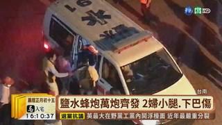 【台語新聞】體驗衝蜂炮的刺激 2女小腿.下巴炸傷