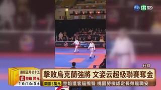 【台語新聞】4:3擊敗對手 文姿云空手道聯賽奪金