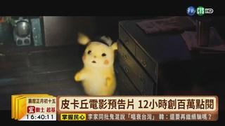 【台語新聞】皮卡丘電影預告片 12小時破百萬點閱