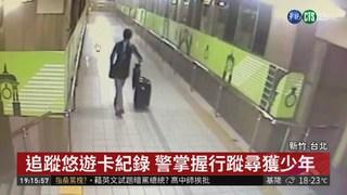少年搭火車失聯 警追刷卡紀錄尋人