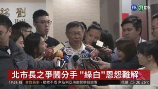 """柯P轟""""新潮流"""" 卓榮泰:民進黨不容傷害"""