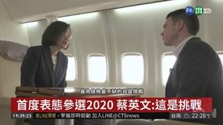 接受CNN專訪 蔡英文首度表態競選連任