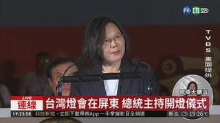 台灣燈會在屏東 總統主持開燈儀式