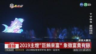 """2019主燈""""巨鮪來富"""" 象徵富貴有餘"""