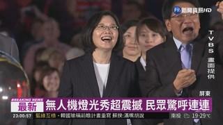 台灣燈會登場 無人機燈光秀超震撼