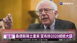 桑德斯捲土重來 宣布拚2020總統大選