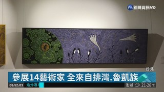 大山地門藝術展 宣揚原住民美學